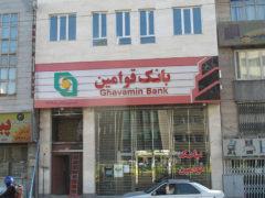 حروف برجسته بانک قامین, بهترین حروف برجسته چلنیوم