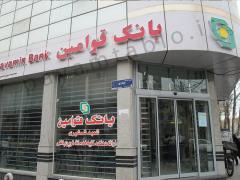 بانک قوامین (شعبه شمشیری)