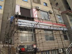 بانک قوامین، اشرفی اصفهانی